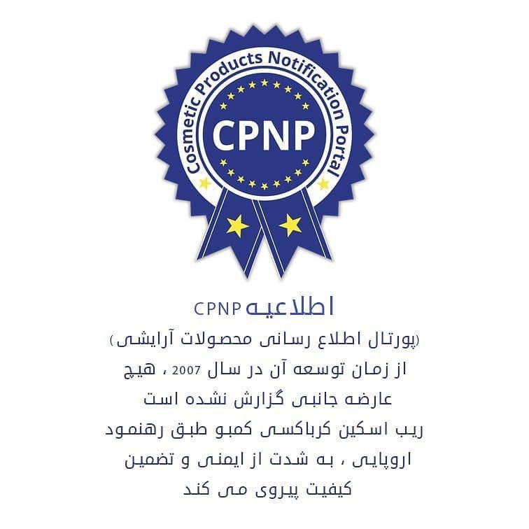 مجوز CPNP