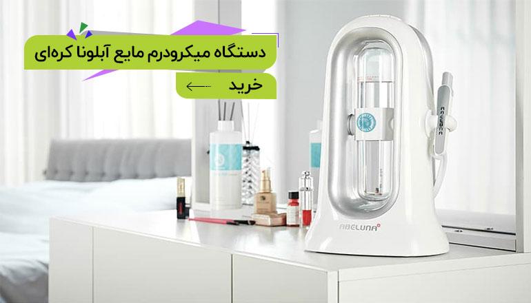 دستگاه میکرودرم مایع آبلونا